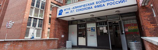 клиника №122 им. Л. Г. Соколова, Санкт-Петербург