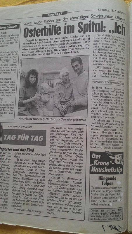 кохлеарная имплантация 23 года назад